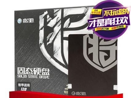 影驰 (Galaxy)铁甲战将系列 120G 2.5英寸叁年换新