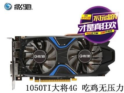影驰(Galaxy)GeForce GTX 1050 Ti大将 黑色