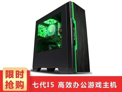 幻彩四核i5 7400/DIY组装游戏电脑主机台式机兼容机 套餐一:I5 4G 120G