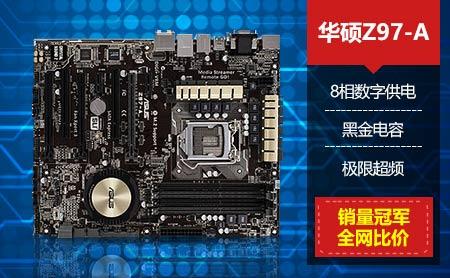 华硕z97-a高端主板,三路pci-e