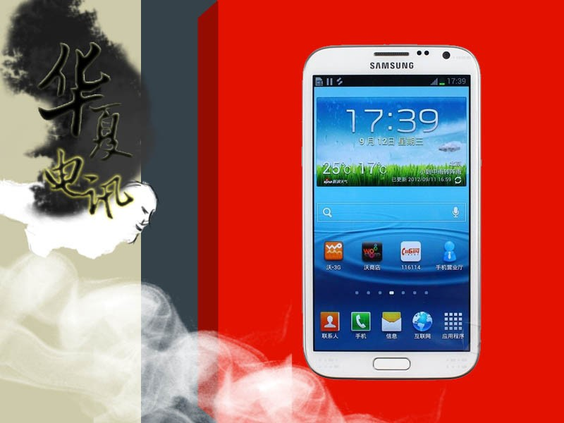 三星 N7105 (GALAXY Note II LTE)【华夏电讯】5.5英寸, ...