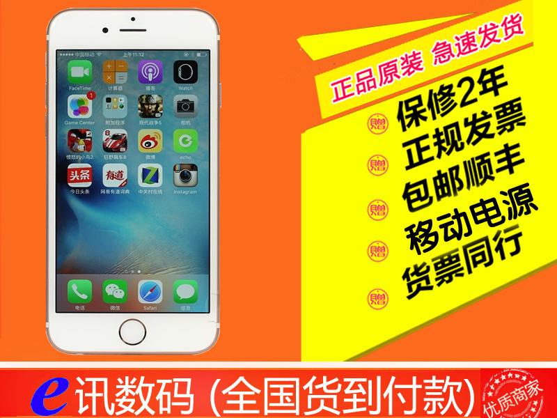 e讯数码-苹果 iphone 6s(全网通)火爆促销!